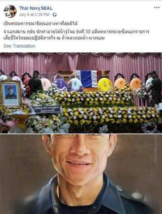 Den thailandske konge, Vajiralongkorn, vil sponsorere begravelsen af Saman Gunan, som døde i forbindelse med redningsaktionen af 13 indespærrede personer.